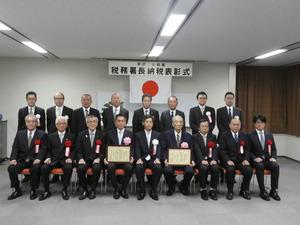 市長フォト】平成29年度税務署長納税表彰式 | 大分県中津市